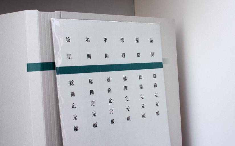 背幅自由自在・総勘定元帳の背表紙に張るタイトルシールの画像