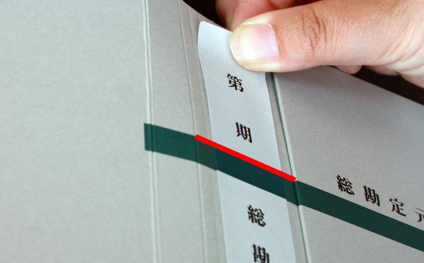 背幅自由自在・総勘定元帳の背表紙にタイトルシールを貼る時の目印の画像